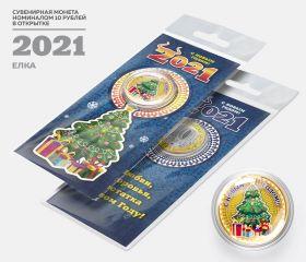 10 рублей, ГОД БЫКА - ЕЛКА - НОВЫЙ ГОД 2021. Монета с гравировкой и цветной эмалью в ОТКРЫТКЕ