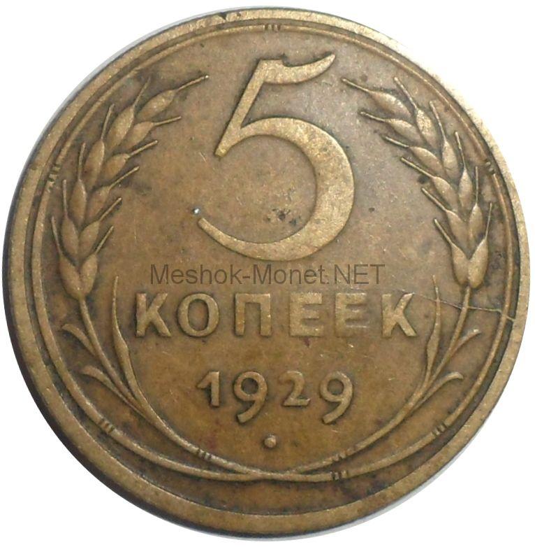 5 копеек 1929 года # 1