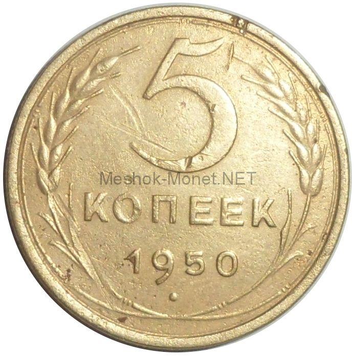5 копеек 1950 года # 1