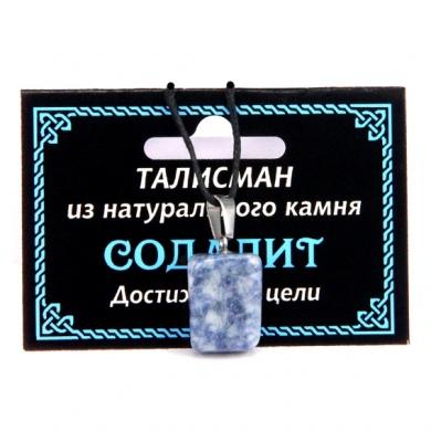 Талисман из камня Содалит