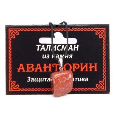 Талисман из камня Авантюрин