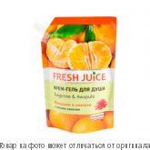 "Fresh Juice Крем-гель д/душа ""Tangerine & Awapuhi""(мандарин и авапухи)33% увлажн.молоч.200мл дой-пак, шт"