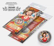 25 рублей, ГОД БЫКА - ВЕСЕЛЬЯ и РАДОСТИ - НОВЫЙ ГОД 2021. Монета с гравировкой и цветной эмалью в ОТКРЫТКЕ