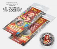 25 рублей, ГОД БЫКА - ПРИЯТНЫХ СЮРПРИЗОВ - НОВЫЙ ГОД 2021. Монета с гравировкой и цветной эмалью в ОТКРЫТКЕ