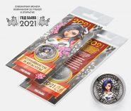 25 рублей, ГОД БЫКА - СТРОЙНОСТИ и КРАСОТЫ - НОВЫЙ ГОД 2021. Монета с гравировкой и цветной эмалью в ОТКРЫТКЕ