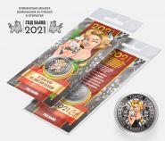 25 рублей, ГОД БЫКА - УДАЧИ и ВЕЗЕНИЯ - НОВЫЙ ГОД 2021. Монета с гравировкой и цветной эмалью в ОТКРЫТКЕ