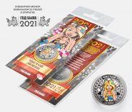25 рублей, ГОД БЫКА - ЧИСТОЙ ЛЮБВИ - НОВЫЙ ГОД 2021. Монета с гравировкой и цветной эмалью в ОТКРЫТКЕ
