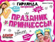 Гирлянда Праздник у Принцессы!, Розовый, 200 см, 1 шт.