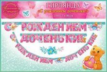 Гирлянда С Рождением Доченьки! (цветы), 240 см, 1 шт