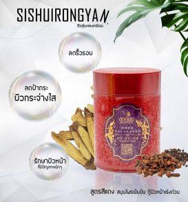 Коллагеновая маска из семян и  водорослей , Seaweed Mask Sishirongyan , банка 280 гр( красная)