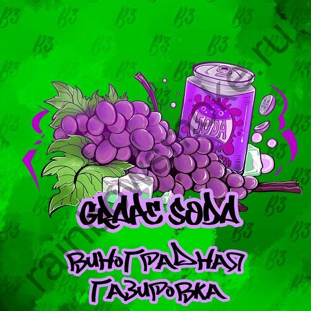 B3 50 гр - Grape Soda (Виноградная Газировка)