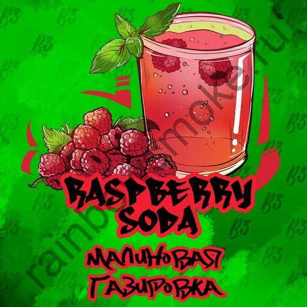 B3 50 гр - Raspberry Soda (Малиновая Газировка)