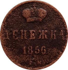 ДЕНЕЖКА 1856г - Александр 2