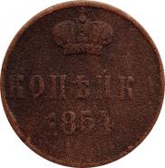 1 КОПЕЙКА 1854 - НИКОЛАЙ 1