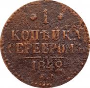 1 КОПЕЙКА СЕРЕБРОМ 1842 год - НИКОЛАЙ 1