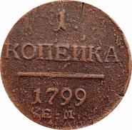 1 КОПЕЙКА 1799 год - ПАВЕЛ 1