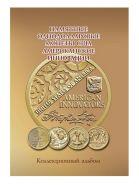 """Альбом-планшет под монеты 1доллар США """"Американские инновации"""""""