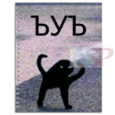 Тетрадь ЪУЪ