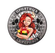 25 рублей, ГОД БЫКА - ПРИЯТНЫХ СЮРПРИЗОВ - НОВЫЙ ГОД 2021. Монета с гравировкой и цветной эмалью