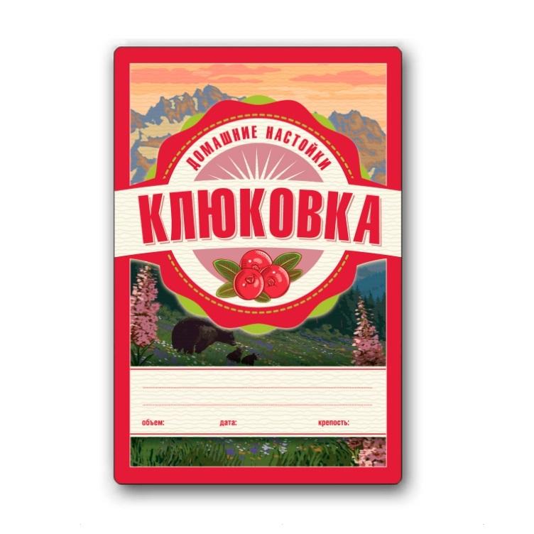"""Этикетка """"Настойка Клюковка"""", 48 шт."""