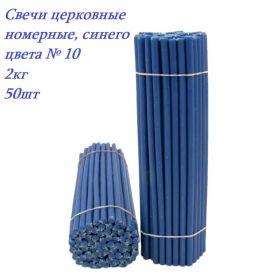 Свечи церковные восковые, синего цвета №10 2 кг