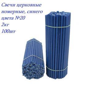 Свечи церковные восковые, синего цвета №20 2кг