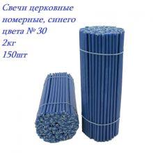 Свечи церковные восковые, синего цвета №30 2кг