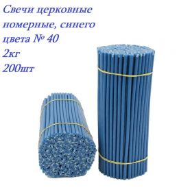 Свечи церковные восковые, синего цвета №40 2кг