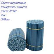 Свечи церковные восковые, синего цвета №60 2 кг