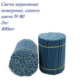 Свечи церковные восковые, синего цвета №80 2 кг