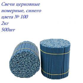 Свечи восковые церковные, синего цвета  №100  2 кг