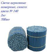 Свечи церковные восковые, синего цвета №140 2 кг