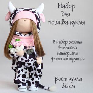 Набор для шитья текстильной куклы-коровки Милка