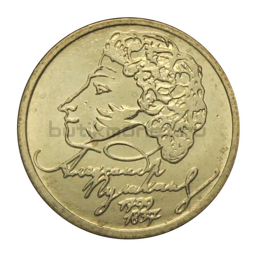 1 рубль 1999 ММД 200-летие со дня рождения А.С. Пушкина UNC