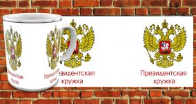 Кружка с гербом - президентская кружка