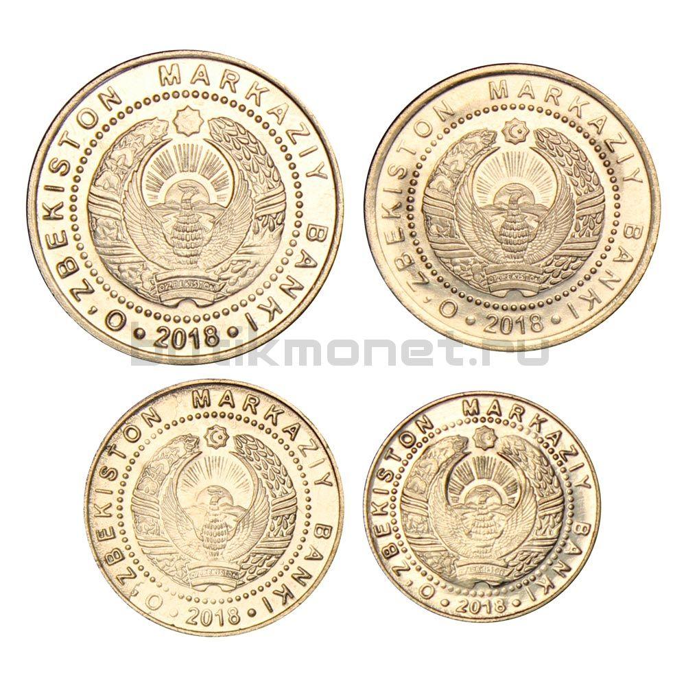 Набор монет 2018 Узбекистан (4 штуки)