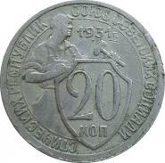 20 копеек 1931 года РСФСР