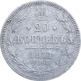 РЕДКОЕ ЦАРСКОЕ СЕРЕБРО 20 КОПЕЕК 1871 СПБ АЛЕКСАНДР 2
