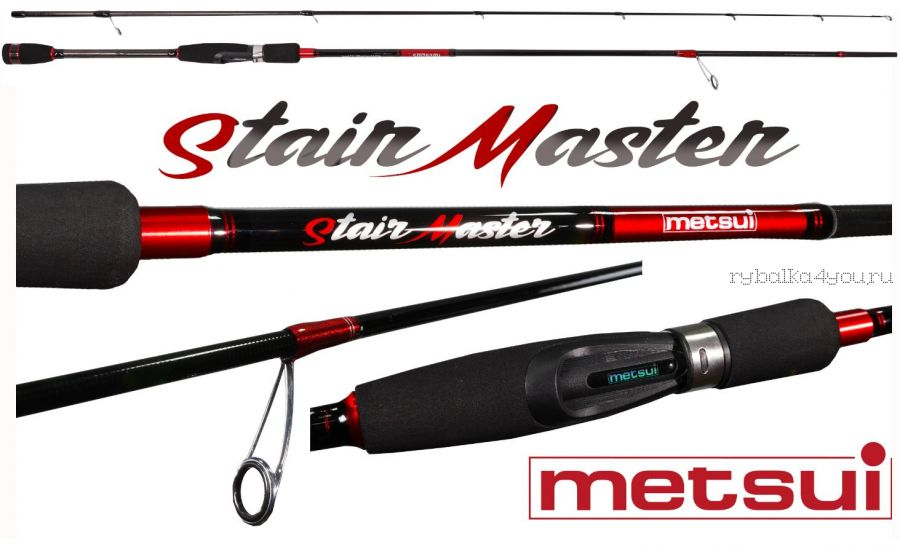Спиннинг Metsui Stair Master 862H 259 см / тест 14-52 гр