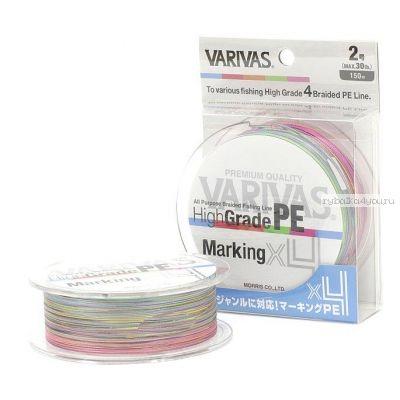 Леска плетеная Varivas High Grade PE X4 150 м / цвет: Marking