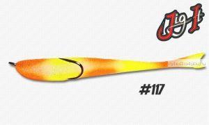 Поролоновая рыбка Jig It 14 см / цвет:  117