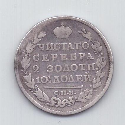 полтина 1817 года