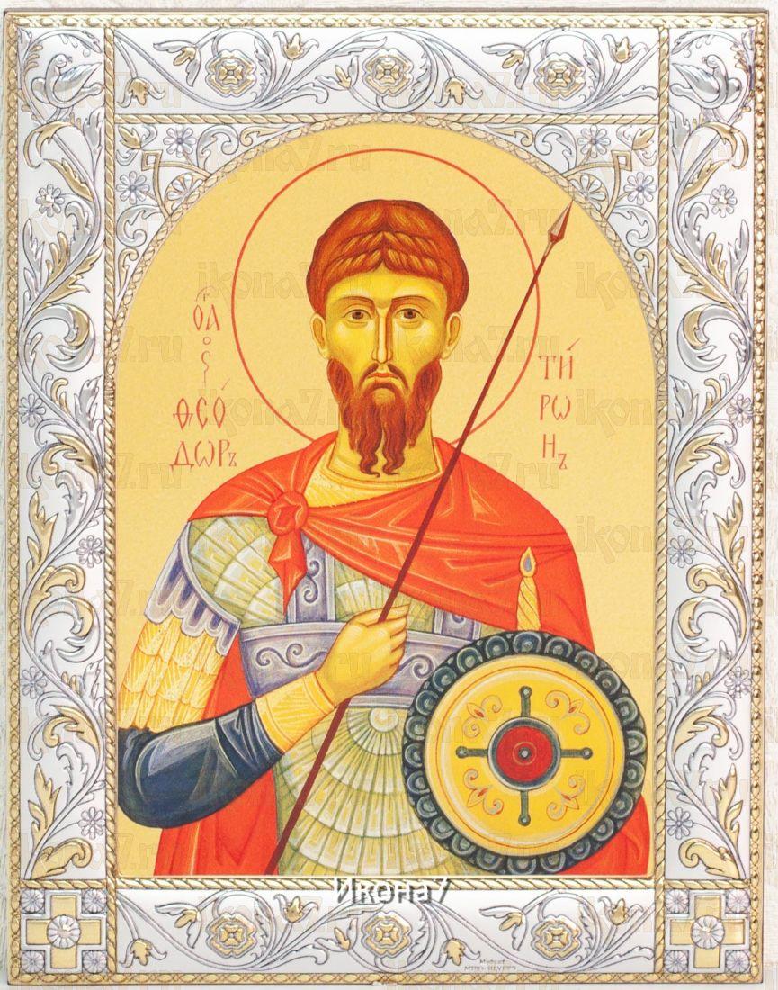 Икона Феодор Тирон  (14х18см)