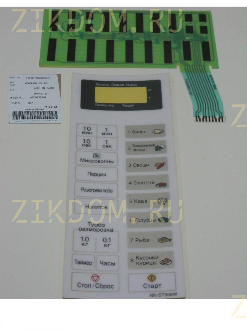 Сенсорная панель микроволновой печи Panasonic NN-ST556W F630Y8G90HZP