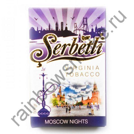 Serbetli 50 гр - Moscow Nights (Московские ночи)