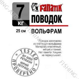 Поводок FANATIK Вольфрам 250 мм  7кг