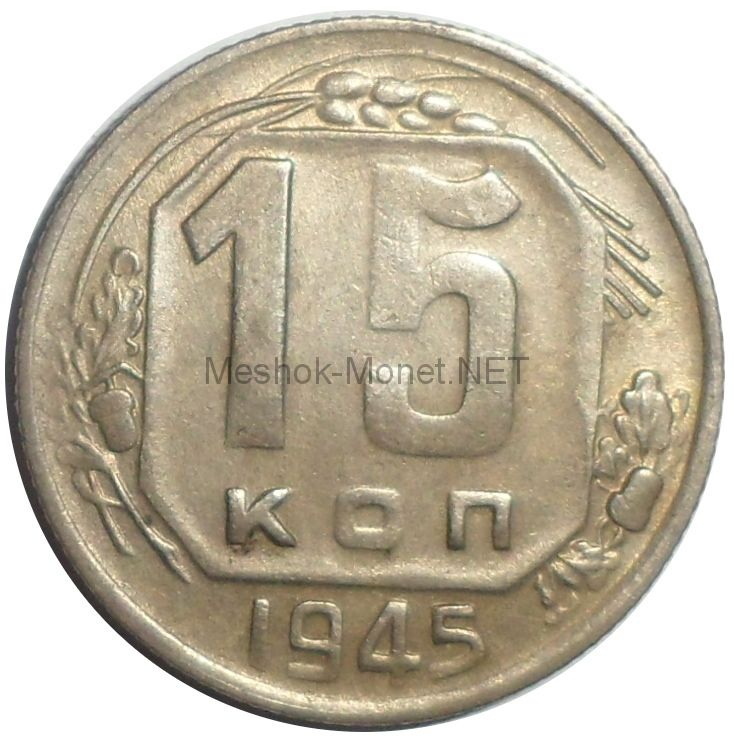 15 копеек 1945 года # 1