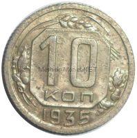 10 копеек 1935 года # 3