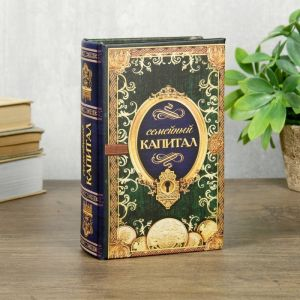 """Сейф шкатулка книга """"Семейный капитал"""" 17х11х5 см   3955910"""