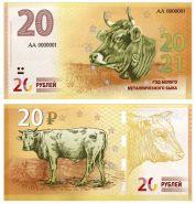 20 рублей ГОД БЫКА 2021 г. Коллекционная банкнота , серия АА